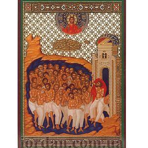 Сорок мучеников, ламин 6*9