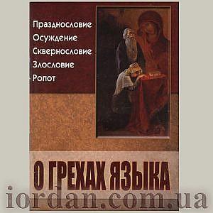 О грехах языка упаковка 100 шт. 64 стр.