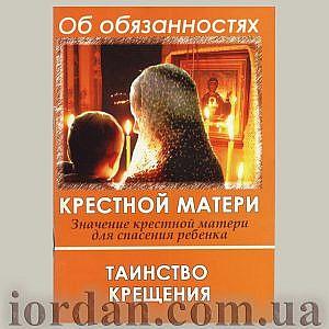 Об обязаностях крестной матери. Таинство крещения, 64 стр.