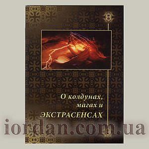 О колдунах,магах и экстрасенсах упаковка 100 шт. 64 стр.