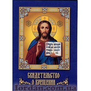 Свидетельство о крещении тв. переп. СИНИЕ на русском языке (уп. 50 шт)