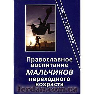 Православное воспитание МАЛЬЧИКОВ переходного возраста 64 стр.