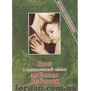 Если в семье заболел ребенок уп. 100 шт. 64 стр.
