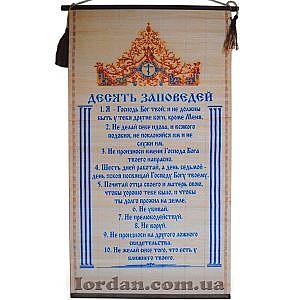 10 Заповедей Молитва на соломке