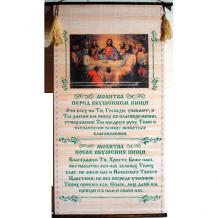 Молитвы на соломке/доске