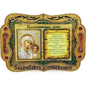 Казанская икона для освящения