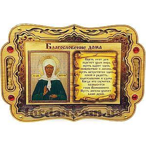 Матрона икона для освящения
