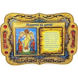 Молитва за детей икона для освящения