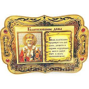 Николай икона для освящения