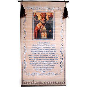 Николаю Молитва на соломке