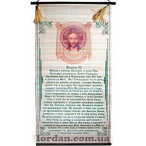 Псалом 90 Молитва на соломке