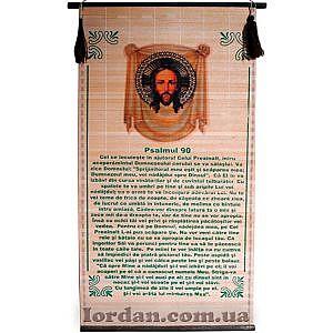 Псалом 90 на латыни Молитва на соломке