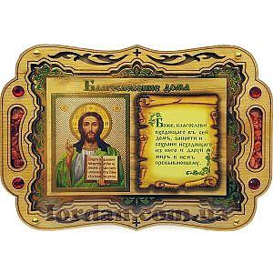 Спаситель икона для освящения