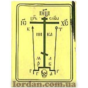 Наклейка для освящения дома зол