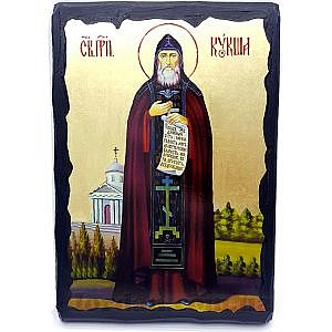 Кукша Одесский Черное Золото 17х23