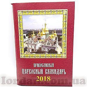 Календарь книжка А6 2019